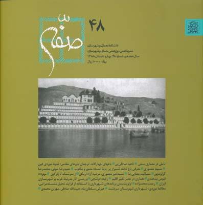 مجله صفه 48