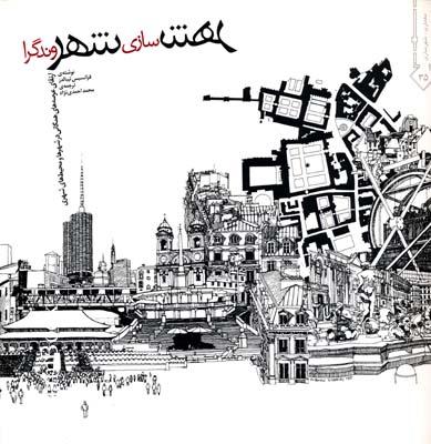 شهرسازي شهروندگرا