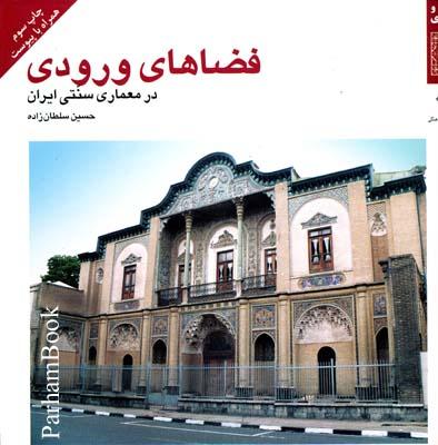فضاهای ورودی در معماری سنتی ایران