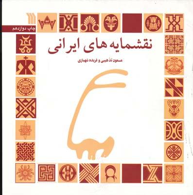نقشمايه هاي ايراني - فريده شهبازي
