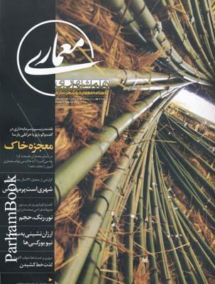 مجله همشهري معماري 18