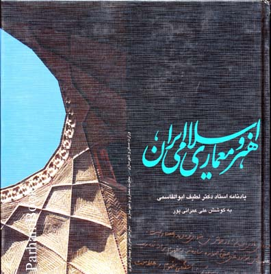 هنر و معماري اسلامي ايران