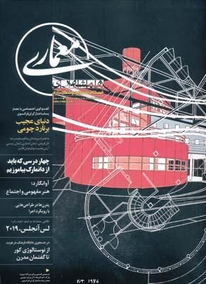 مجله همشهري معماري 23