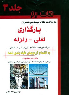 نكات برتر دربارگذاري ثقلي - زلزله ج3