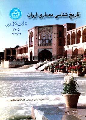 تاريخ شناسي معماري ايران