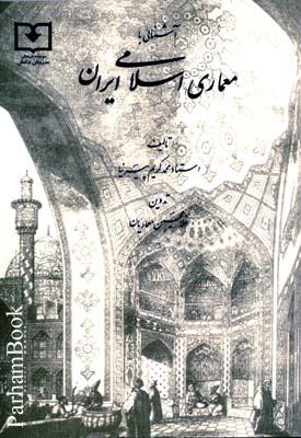 آشنايي با معماري اسلامي ايران