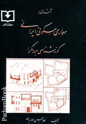 معماري مسكوني ايراني برونگرا