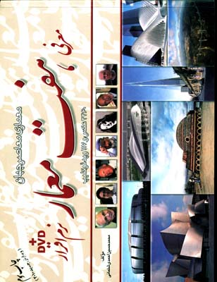 معرفي هفت معمار با DVD شوميز چ3