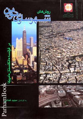 روش هاي شهرسازي نوين