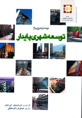 توسعه شهري پايدار