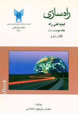 راه سازي ج2 كتاب دوم