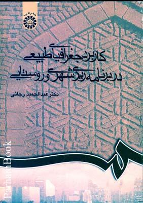 كاربرد جغرافياي طبيعي در برنامه ريزي شهري و روستايي