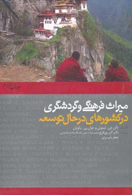 ميراث فرهنگي و گردشگري در كشورهاي در حال توسعه