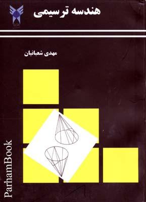 هندسه ترسيمي