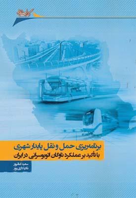 برنامه ريزي حمل و نقل پايدار شهري با تاكيد بر عملكرد ناوگان اتوبوسراني در ايران