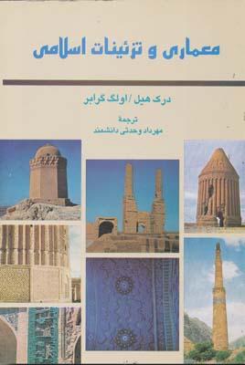 معماري و تزئينات اسلامي