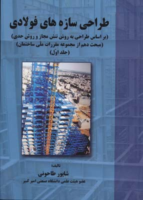 طراحي سازه هاي فولادي ج 1