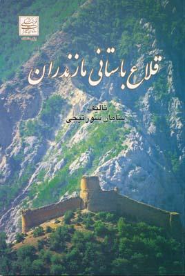 قلاع باستاني مازندران