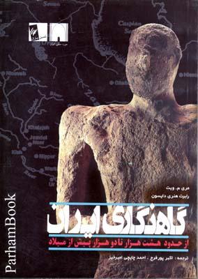 گاهنگاري ايران