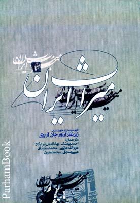 ميراث ايران