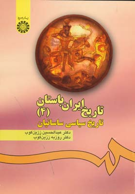 تاريخ ايران باستان 4