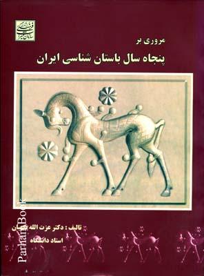 مروري بر پنجاه سال باستانشناسي ايران