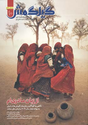 فصلنامه ميراث و گردشگري گيلگمش 10 فارسي - زمستان 1398