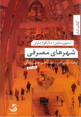 شهرهاي مصرفي