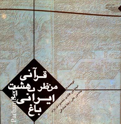 باغ ايراني از منظر بهشت قرآني