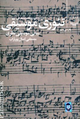 تئوري موسيقي