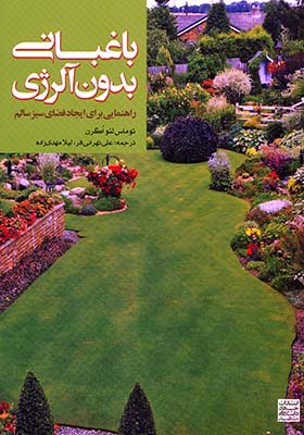 باغباني بدون آلرژي - ايجاد فضاي سبز سالم