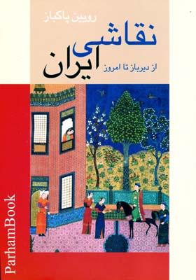 نقاشي ايران از ديرباز تا امروز