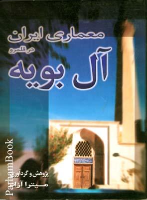 معماري ايران در قلمرو آل بويه