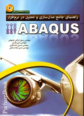 راهنماي جامع مدل سازي و تحليل در نرم افزار ABAQUS با CD