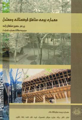 معماري بومي مناطق كوهستاني و معتدل