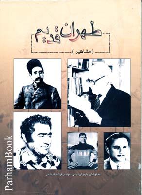 طهران قديم (مشاهير)