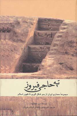 تپه حاجي فيروز