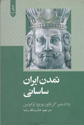 تمدن ايران ساساني