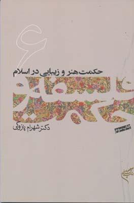 فلسفه و حكمت 6 - حكمت هنر و زيبايي دراسلام