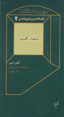 مجموعه مقالات فلسفه هنر و زيبايي شناسي 2 - نقد هنر