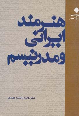 هنرمند ايراني و مدرنيسم