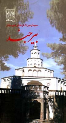 سيماي ميراث استان بيرجند