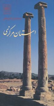 سيماي ميراث استان مركزي