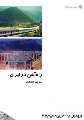 از ايران - راه آهن در ايران 37