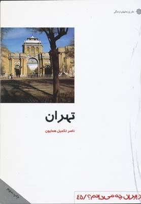 از ايران - تهران 45