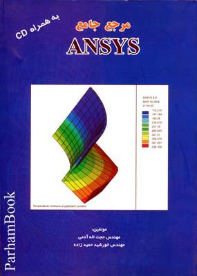 مرجع جامع ANSYS با CD