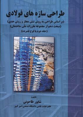 طراحي سازه هاي فولادي ج 2