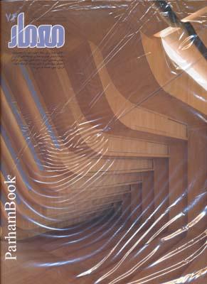 مجله معمار 74