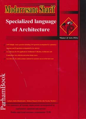 زبان تخصصي معماري مدرسان