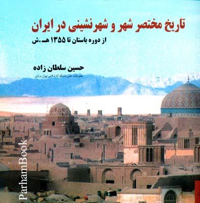 تاريخ مختصر شهر و شهرنشيني در ايران